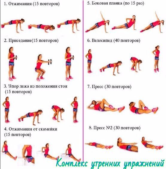 Лучшие упражнения для зарядки утром