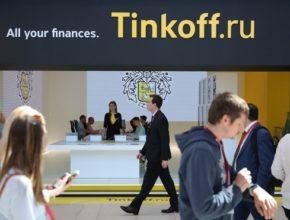 УзнавайТут «Тинькофф» попросил сотрудников не называть свое место работы банком